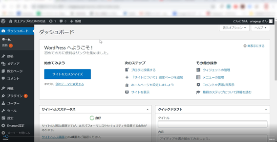 WP管理画面イメージ